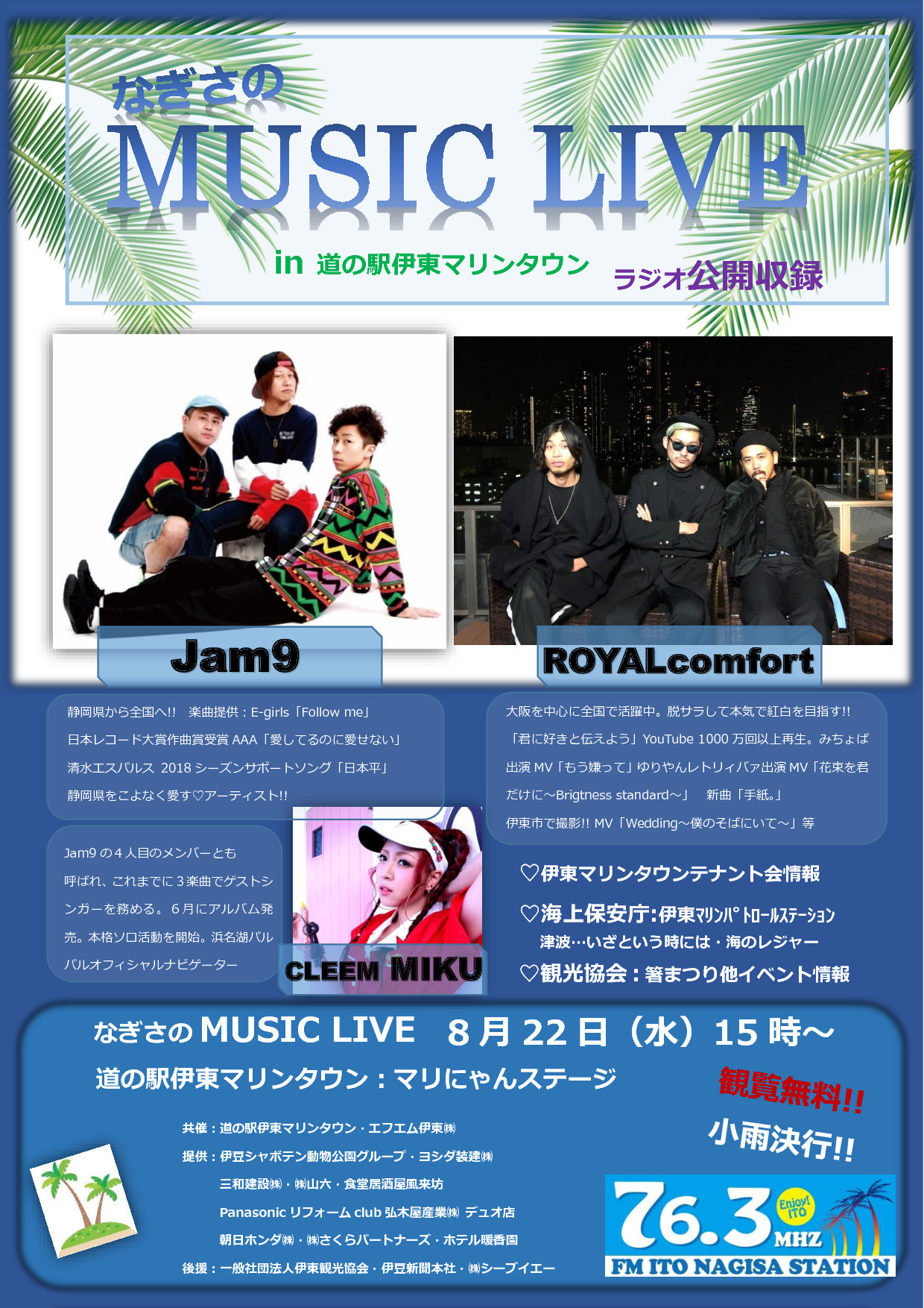 なぎさのMUSIC LIVE in 道の駅伊東マリンタウン 8/22(水)15時〜