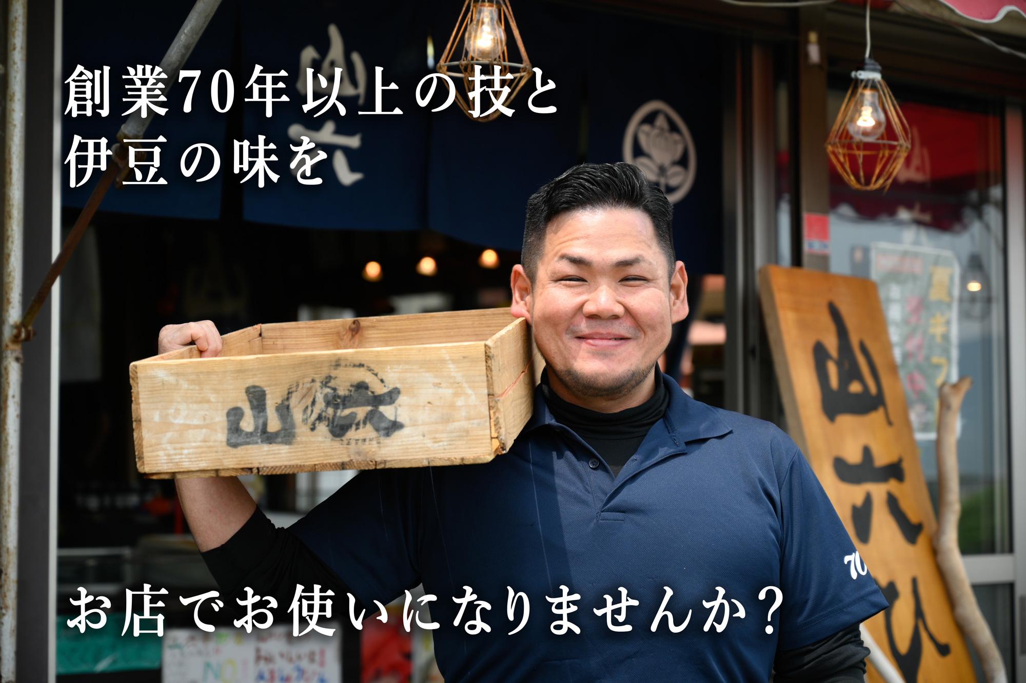 創業70年の技と伊豆の味をお店でお使いになりませんか?